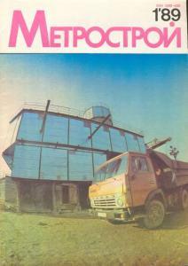 Метрострой 1989 №01