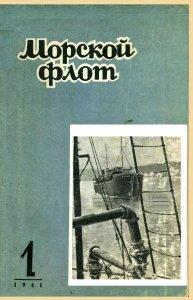 Морской флот 1941 №01