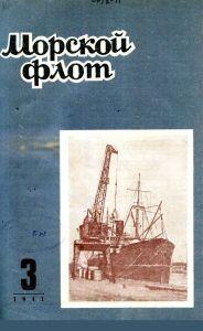 Морской флот 1941 №03