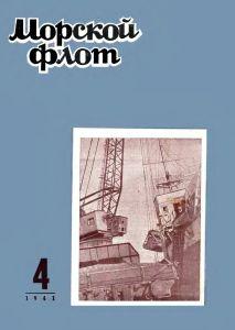 Морской эскадра 0941 №04