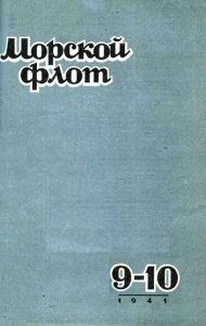 Морской флот 1941 №09-10