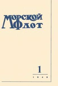 Морской флот 1945 №01