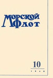 Морской флот 1945 №10