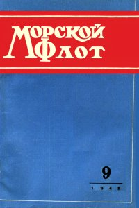 Морской флот 1948 №09