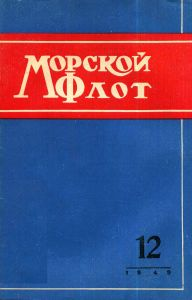 Морской флот 1949 №12