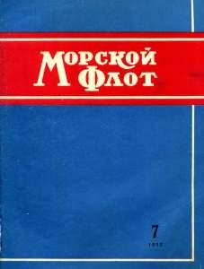Морской флот 1952 №07