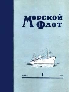 Морской флот 1955 №01