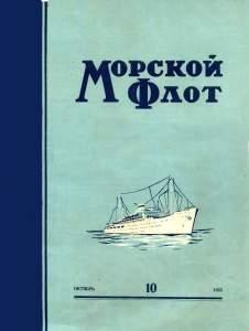 Морской флот 1955 №10