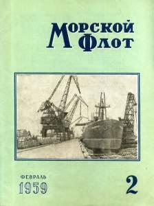 Морской флот 1959 №02