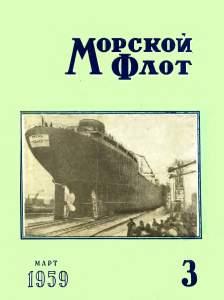 Морской флот 1959 №03