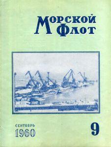 Морской флот 1960 №09