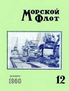 Морской флот 1960 №12