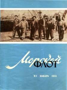 Морской флот 1961 №01