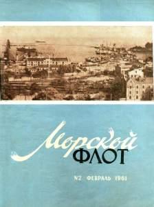 Морской флот 1961 №02