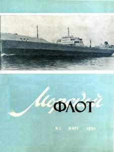 Морской флот 1961 №03
