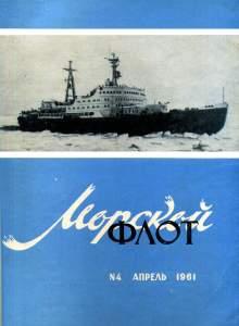 Морской флот 1961 №04