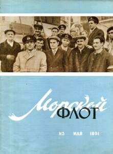 Морской флот 1961 №05