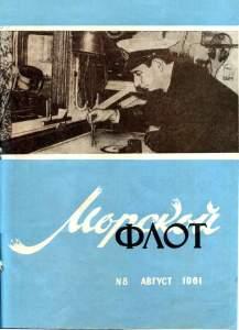Морской флот 1961 №08