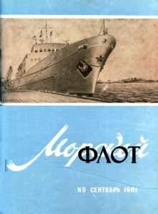 Морской флот 1961 №09
