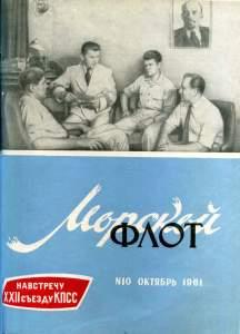 Морской флот 1961 №10