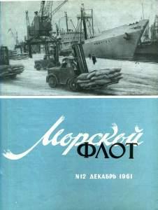 Морской флот 1961 №12