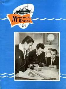 Морской флот 1962 №07