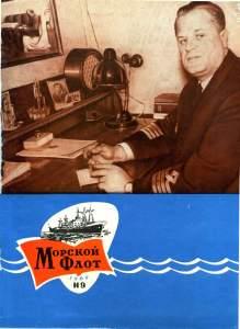 Морской флот 1962 №09