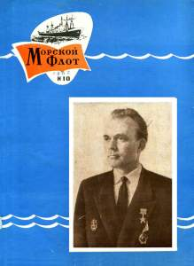 Морской флот 1962 №10
