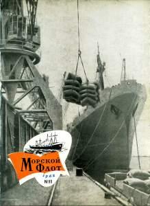 Морской флот 1962 №11