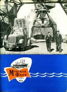 Морской флот 1962 №12