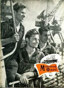 Морской флот 1963 №01