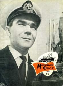 Морской флот 1963 №02
