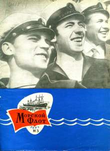Морской флот 1963 №03