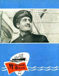 Морской флот 1963 №04