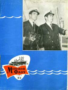 Морской флот 1963 №05