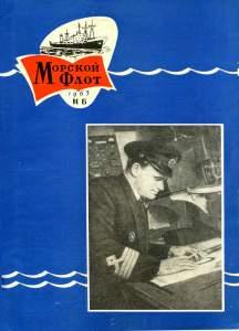 Морской флот 1963 №06
