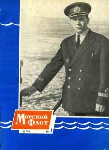Морской флот 1964 №01