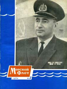 Морской флот 1964 №02