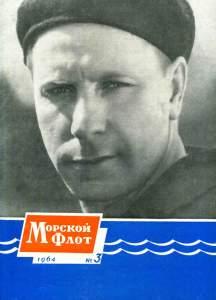 Морской флот 1964 №03