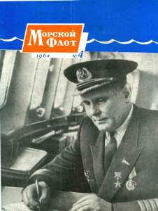 Морской флот 1964 №04