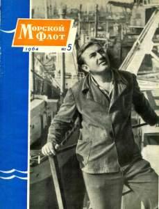 Морской флот 1964 №05