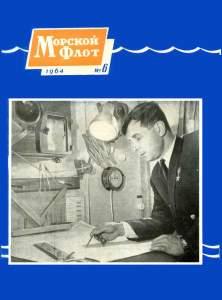Морской флот 1964 №06