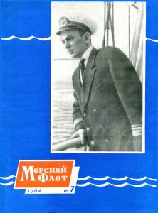 Морской флот 1964 №07