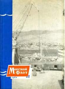 Морской флот 1964 №08