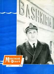 Морской флот 1964 №09