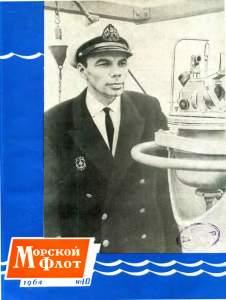 Морской флот 1964 №10