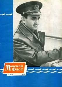 Морской флот 1964 №11