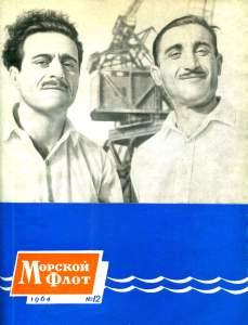 Морской флот 1964 №12