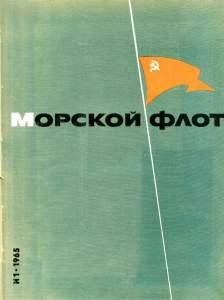 Морской флот 1965 №01