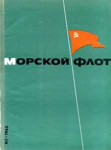 Морской флот 1965 №02
